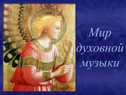 Мир духовной музыки