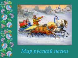 Мир русской песни (часть 2)