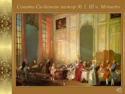 Вольфганг Амадей Моцарт. Тематическая беседа-концерт (Скриншот)