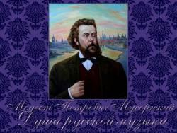 Модест Петрович Мусоргский. Душа русской музыки