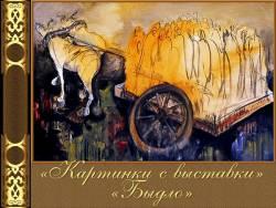 Мусоргский. Картинки с выставки - Быдло
