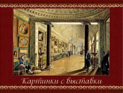Мусоргский. Картинки с выставки