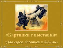 Мусоргский. Картинки с выставки - Два еврея, богатый и бедный