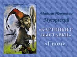 Мусоргский. Картинки с выставки - Гном
