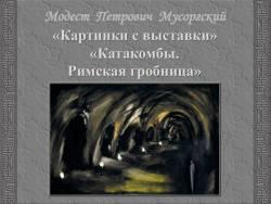 Мусоргский. Картинки с выставки - Катакомбы. Римская гробница