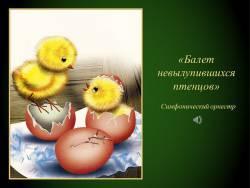 Музыка рассказывает о животных и птицах: Птичий двор (Скриншот)