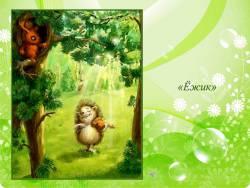 Музыка рассказывает о животных и птицах: Ёжик, Лягушка, Слон (Скриншот)