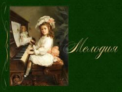 Музыка выражает настроения, чувства, характер людей: Мелодия