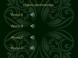 Музыкальная форма: Период. Музыкальный шедевр в шестнадцати тактах (Скриншот)