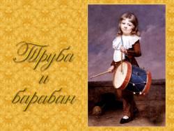 Музыкальные инструменты и игрушки: Труба и барабан