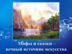 Мифы и сказки - вечный источник искусства