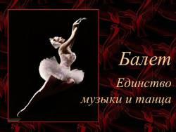 Балет. Единство музыки и танца