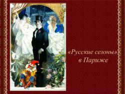 «Русские сезоны» в Париже