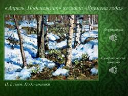 Пейзаж в музыке. Образы природы в творчестве музыкантов (Скриншот)