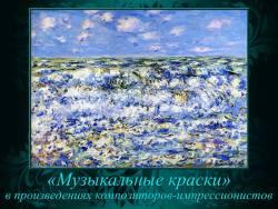 «Музыкальные краски» в произведениях композиторов-импрессионистов