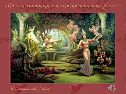 Волшебная красочность музыкальных сказок (Скриншот)