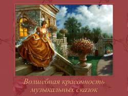 Волшебная красочность музыкальных сказок