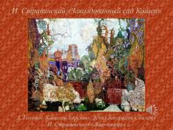 «Музыкальная живопись» сказок и былин. Сказочные герои в музыке (Скриншот)