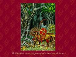 «Музыкальная живопись» сказок и былин. Тема богатырей в музыке (Скриншот)