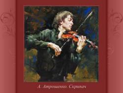 Музыка в произведениях изобразительного искусства. Что такое музыкальность в живописи? (Скриншот)