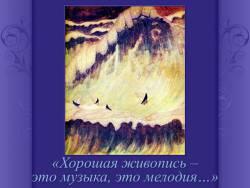 Музыка в произведениях изобразительного искусства. «Хорошая живопись - это музыка, это мелодия». Мир Чюрлёниса