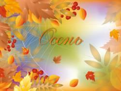 Осень. Тематическая беседа-концерт