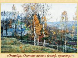 Осень: поэт - художник - композитор (Скриншот)