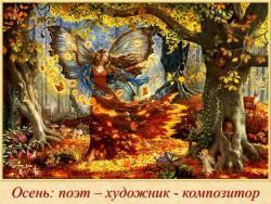 Осень: поэт - художник - композитор