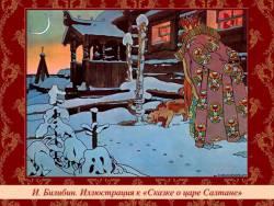 Сказки Пушкина (Скриншот)