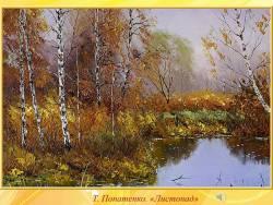Природа и музыка: Листопад (Скриншот)