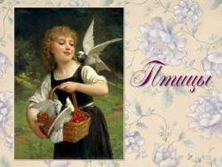 Музыка рассказывает о животных и птицах: Птицы