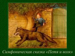 Сергей Прокофьев. Симфоническая сказка «Петя и волк»