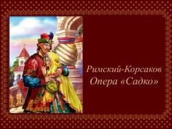 Римский-Корсаков. Опера «Садко»