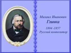 Родина Михаила Ивановича Глинки - село Новоспасское