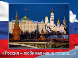 Россия – любимая наша страна…