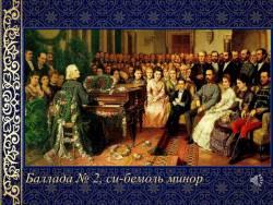 Рояль. Инструмент-оркестр (Скриншот)