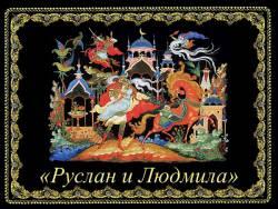Глинка. Опера «Руслан и Людмила»