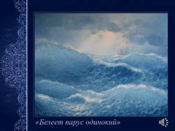 Русский романс (Скриншот)