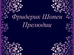 Фридерик Шопен. Прелюдии