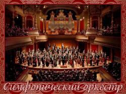 Симфонический оркестр. Дирижёр