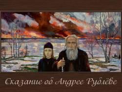 Сказание об Андрее Рублёве