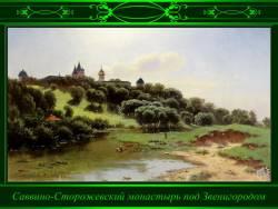 Сказка о художнике и природе. Каменев Лев Львович (Скриншот)