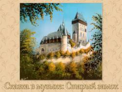 Сказка в музыке: Старый замок