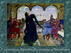 Сказочные героини Васнецова и Билибина