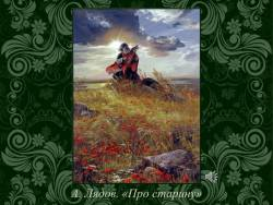 Сказочный мир Анатолия Лядова (Скриншот)
