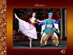 Стравинский. Балет «Петрушка» (Скриншот)