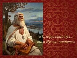 «Там русский дух... там Русью пахнет!»