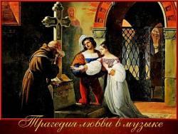 Трагедия любви в музыке. Увертюра-фантазия Чайковского «Ромео и Джульетта»
