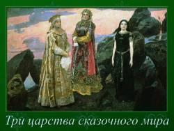 Три царства сказочного мира