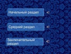 В сказочной стране гномов (Скриншот)
